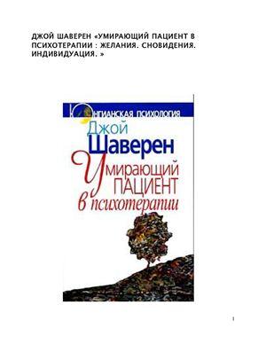 """Обложка книги """"Умирающий пациент в психотерапии: Желания. Сновидения. Индивидуация"""""""