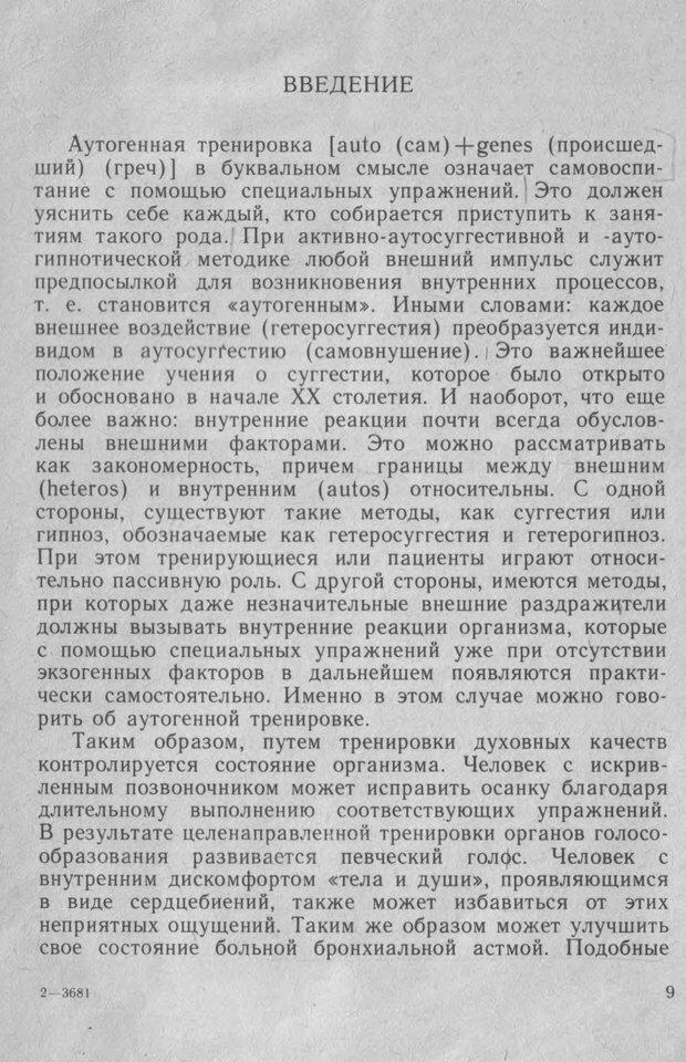 PDF. Аутогенная тренировка. Шульц И. Г. Страница 8. Читать онлайн