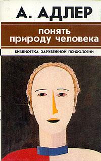 """Обложка книги """"Понять природу человека"""""""