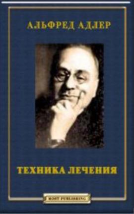 """Обложка книги """"Техника лечения"""""""