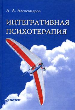 """Обложка книги """"Интегративная психотерапия"""""""