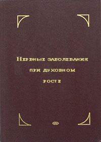 """Обложка книги """"Нервные заболевания при духовном росте"""""""