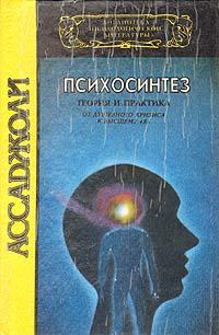 "Обложка книги ""Психосинтез"""