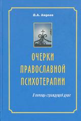 Православная психотерапия, Авдеев Дмитрий