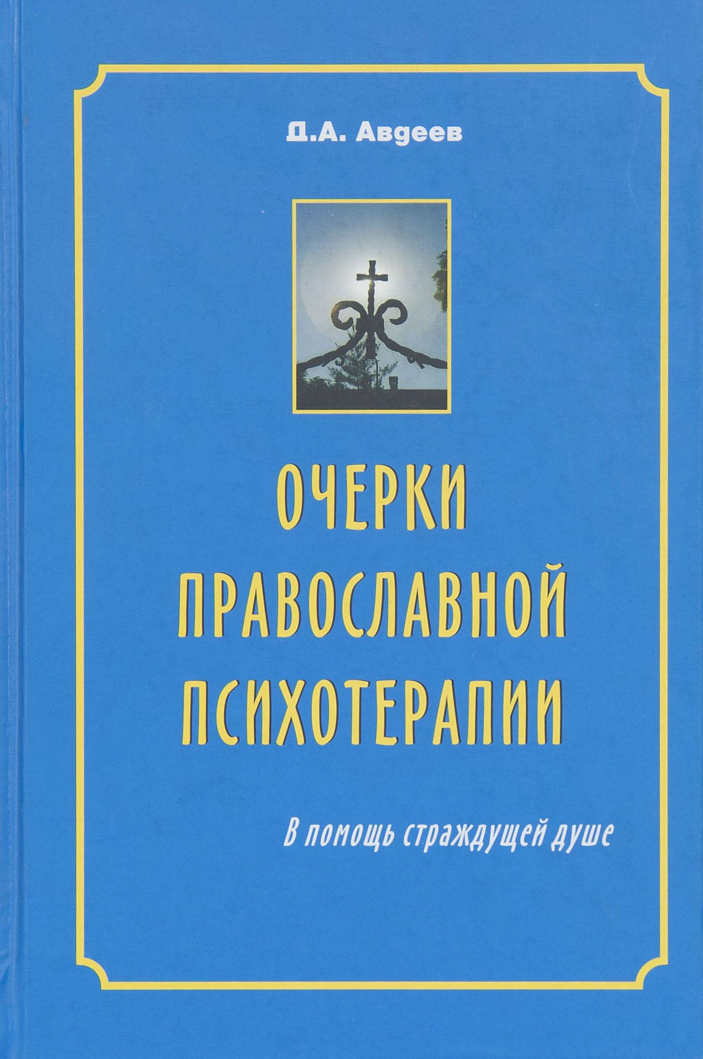 """Обложка книги """"Православная психотерапия"""""""