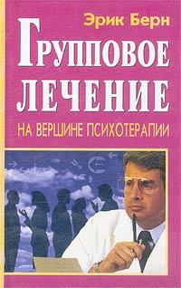 """Обложка книги """"Групповое Лечение"""""""