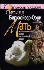 Мать. Архетипический образ в волшебной сказке, Биркхойзер-Оэри Сибилл