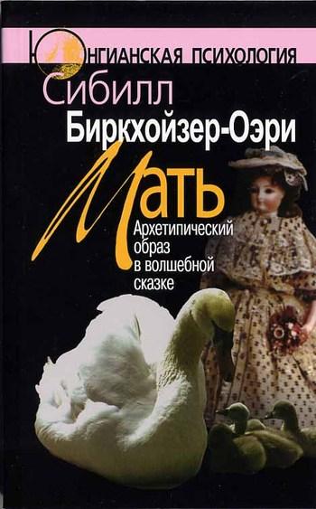 """Обложка книги """"Мать. Архетипический образ в волшебной сказке"""""""
