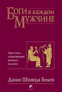 """Обложка книги """"Боги в каждом мужчине. Архетипы, управляющие жизнью мужчин"""""""