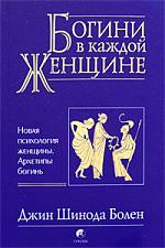 """Обложка книги """"Богини в каждой женщине"""""""