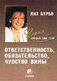 """Обложка книги """"Ответственность, обязательство, чувство вины"""""""