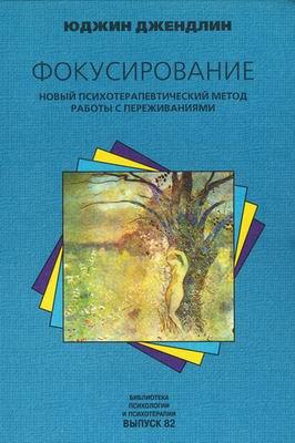 """Обложка книги """"Фокусирование. Новый психотерапевтический метод работы с переживаниями"""""""