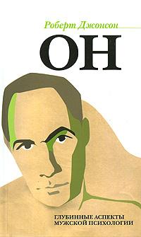 """Обложка книги """"Он. Глубинные аспекты мужской психологии"""""""