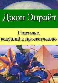 """Обложка книги """"Гештальт, ведущий к просветлению"""""""