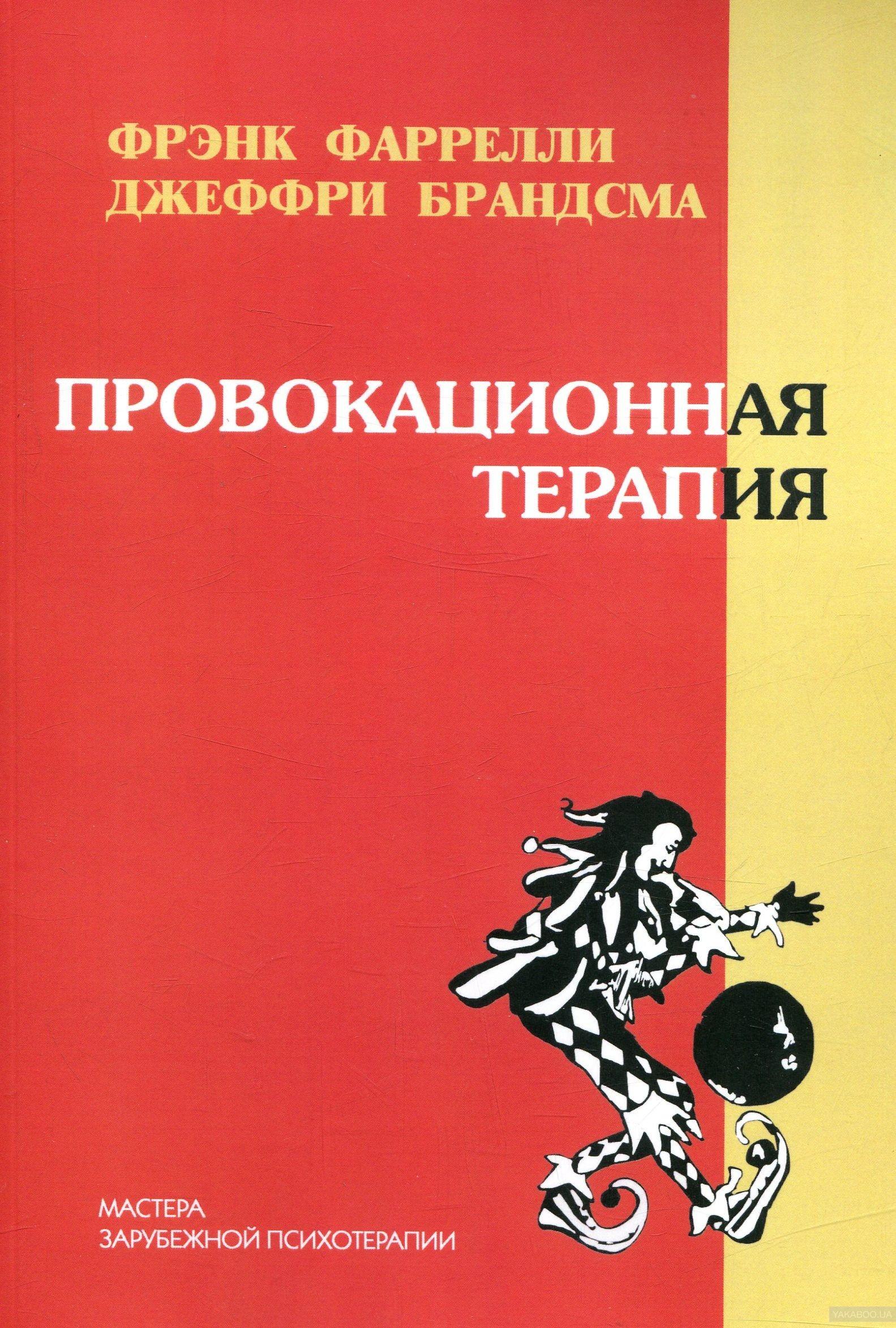 """Обложка книги """"Провокационная терапия"""""""