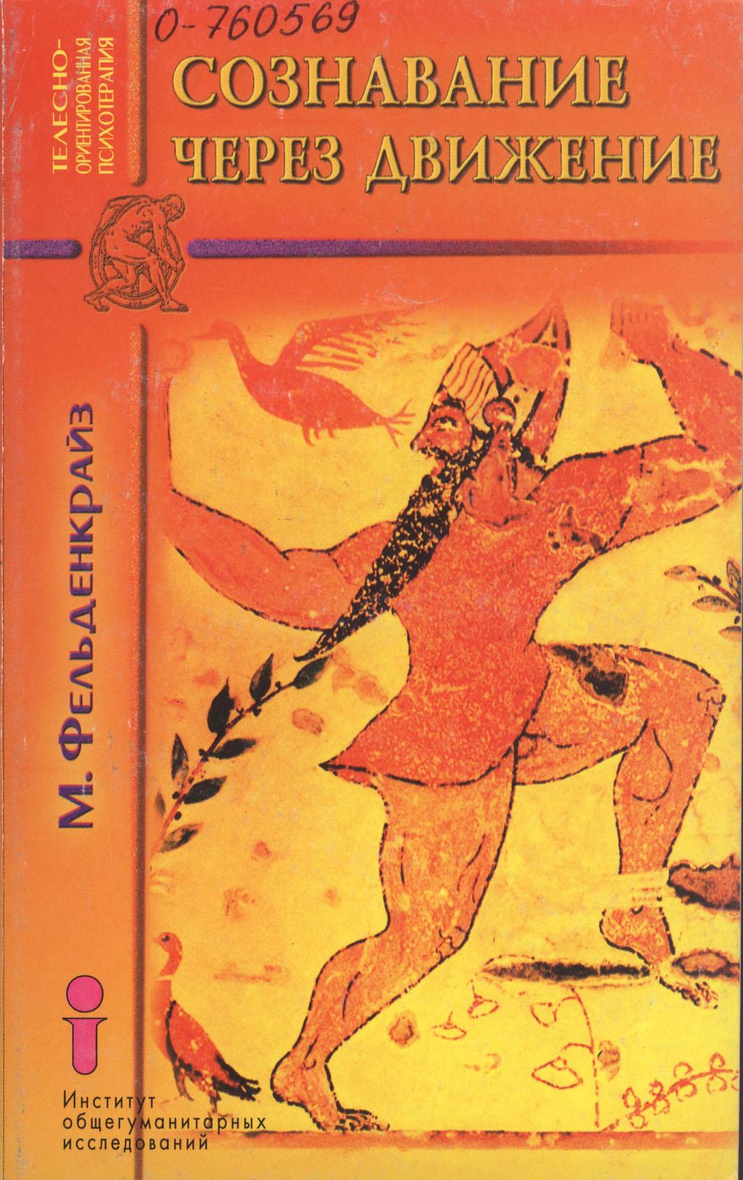 """Обложка книги """"Сознавание через движение: двенадцать практических уроков"""""""