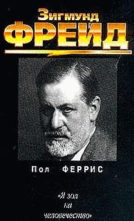 """Обложка книги """"Зигмунд Фрейд"""""""