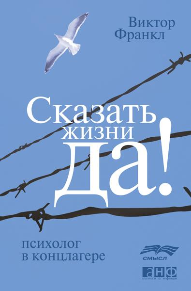 """Обложка книги """"Сказать жизни  - «Да»"""""""