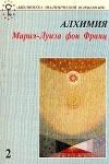 """Обложка книги """"Алхимия. Введение в символизм и психологию"""""""