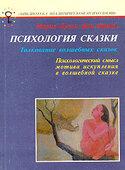 Психология сказки. Толкование волшебных сказок, фон-Франц Мария-Луиза