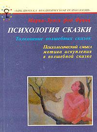 """Обложка книги """"Психология сказки. Толкование волшебных сказок"""""""