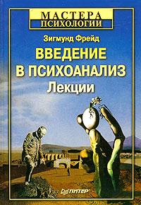 """Обложка книги """"Введение в психоанализ"""""""