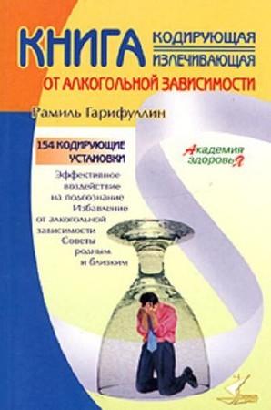 """Обложка книги """"Книга кодирующая и излечивающая от алкоголизма"""""""