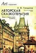 Дым старинного камина, Гнездилов Андрей