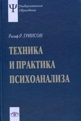 Техника и практика психоанализа, Гринсон Ральф