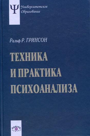 "Обложка книги ""Техника и практика психоанализа"""