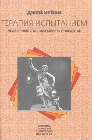 """Обложка книги """"Терапия испытанием"""""""