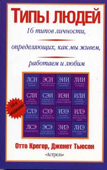 """Обложка книги """"Типы людей. 16 типов личности, определяющих, как мы живем, работаем и любим"""""""