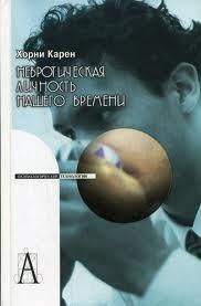 """Обложка книги """"Невротическая личность нашего времени"""""""