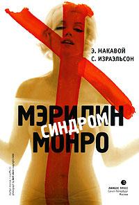 """Обложка книги """"Синдром Мэрилин Монро"""""""