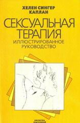 Сексуальная терапия, Каплан Хелен