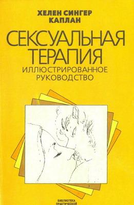"""Обложка книги """"Сексуальная терапия"""""""
