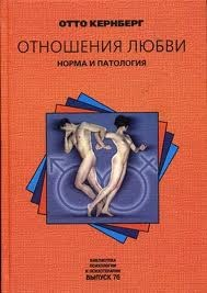 "Обложка книги ""Отношения любви: норма и патология"""