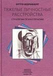 """Обложка книги """"Тяжелые личностные расстройства: стратегии психотерапии"""""""