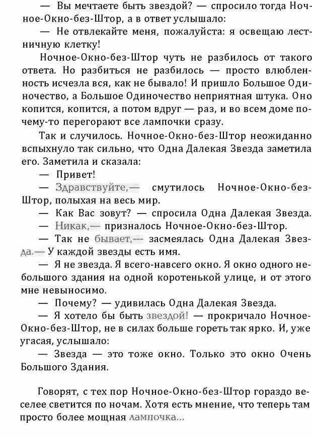 DJVU. Цыпленок для супа. Клюев Е. В. Страница 106. Читать онлайн