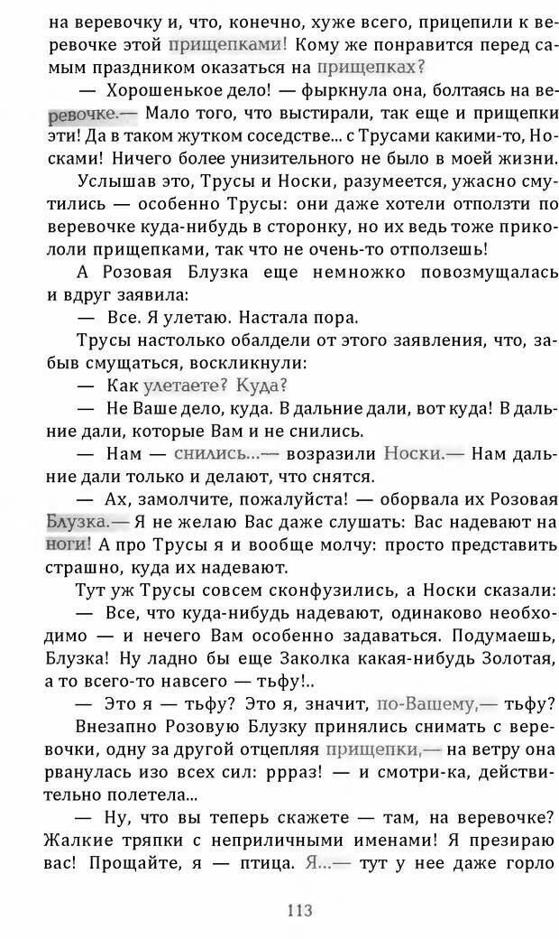 DJVU. Цыпленок для супа. Клюев Е. В. Страница 111. Читать онлайн