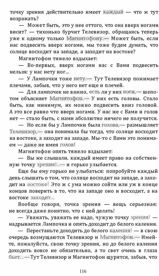 DJVU. Цыпленок для супа. Клюев Е. В. Страница 114. Читать онлайн
