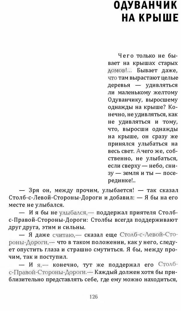 DJVU. Цыпленок для супа. Клюев Е. В. Страница 124. Читать онлайн