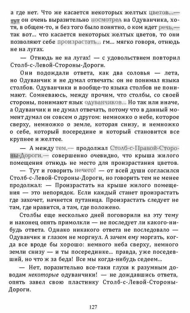DJVU. Цыпленок для супа. Клюев Е. В. Страница 125. Читать онлайн