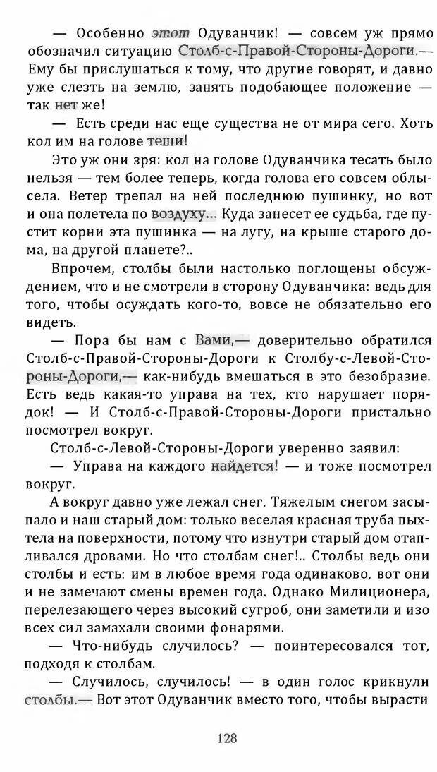DJVU. Цыпленок для супа. Клюев Е. В. Страница 126. Читать онлайн
