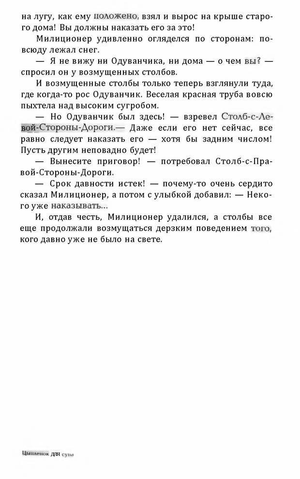 DJVU. Цыпленок для супа. Клюев Е. В. Страница 127. Читать онлайн