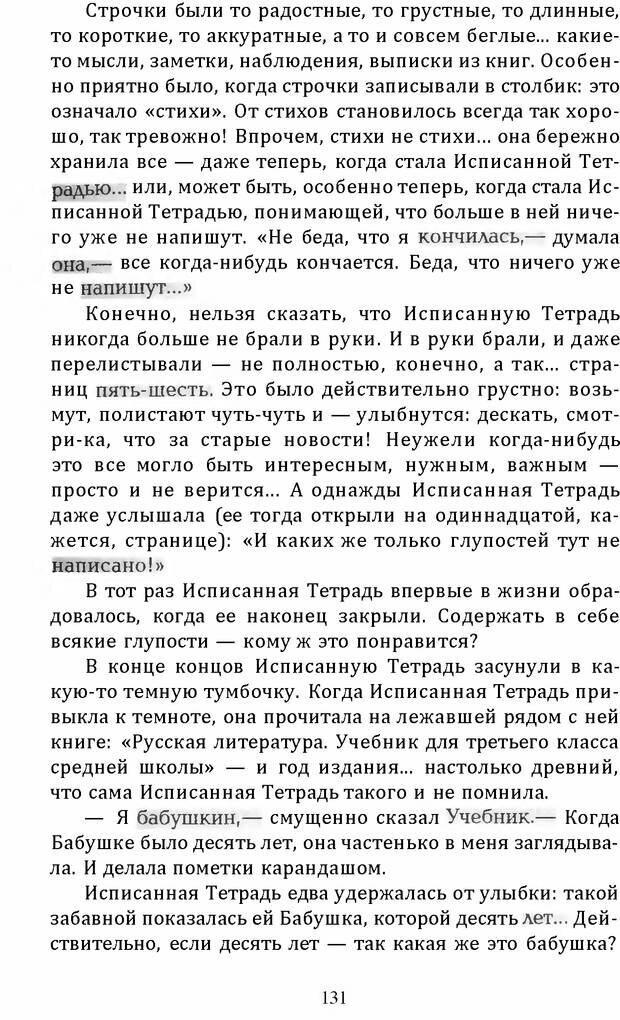 DJVU. Цыпленок для супа. Клюев Е. В. Страница 129. Читать онлайн