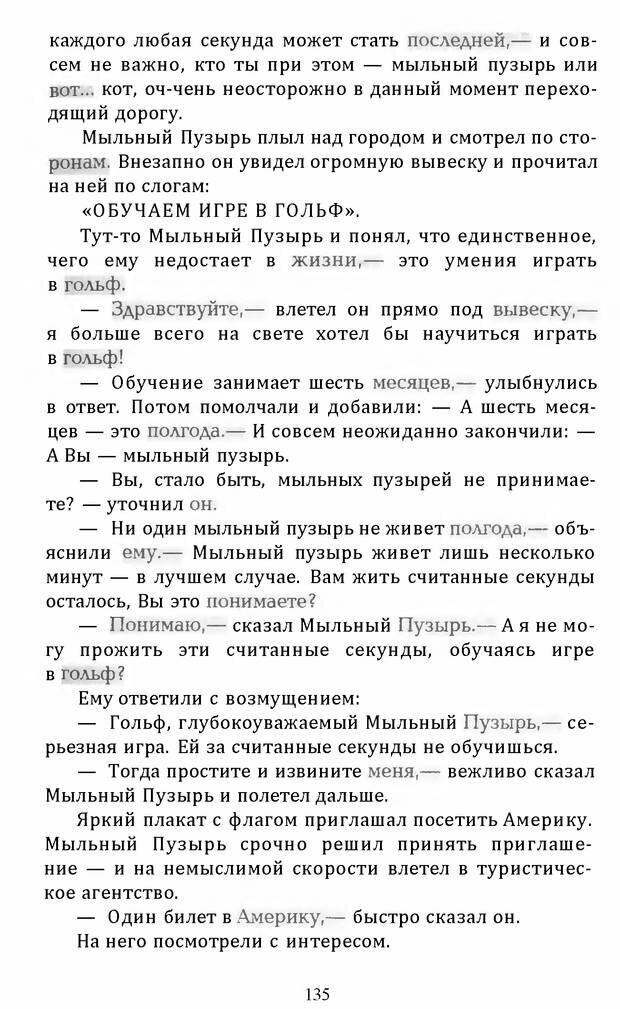 DJVU. Цыпленок для супа. Клюев Е. В. Страница 133. Читать онлайн