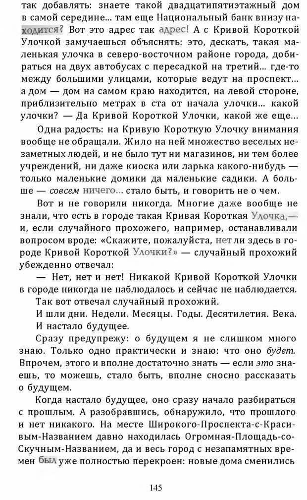 DJVU. Цыпленок для супа. Клюев Е. В. Страница 143. Читать онлайн