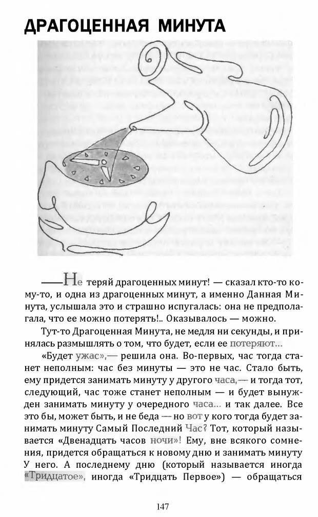 DJVU. Цыпленок для супа. Клюев Е. В. Страница 145. Читать онлайн