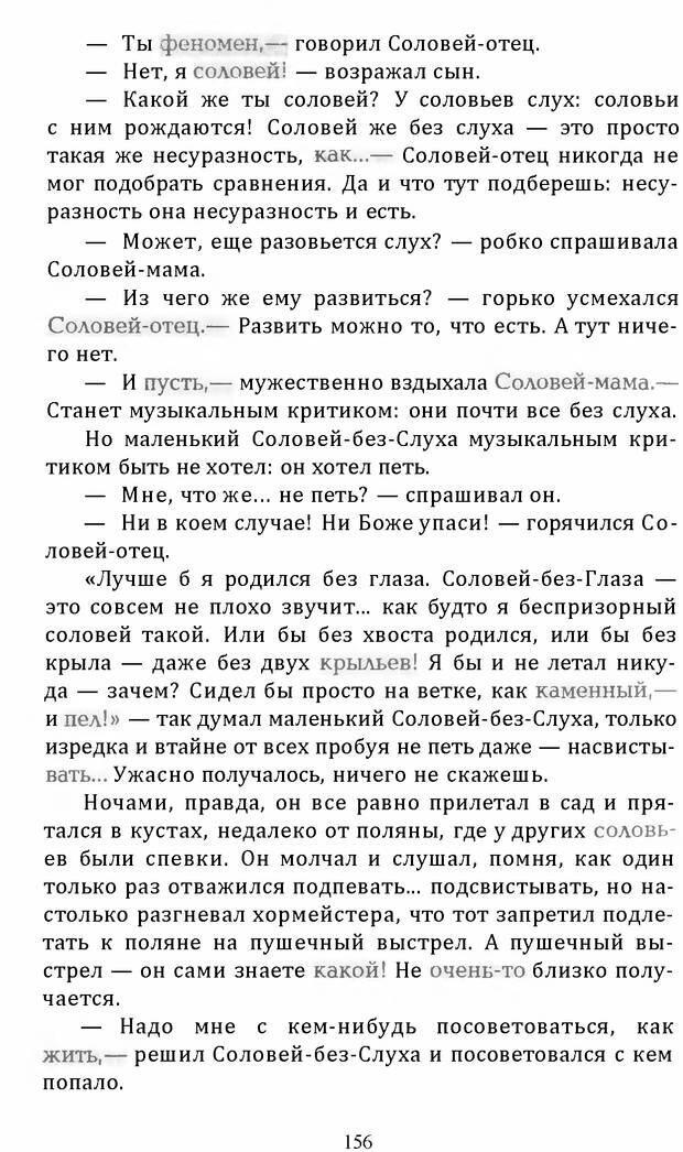 DJVU. Цыпленок для супа. Клюев Е. В. Страница 154. Читать онлайн